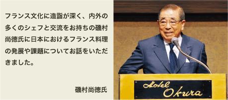 講演会 磯村尚徳氏(ル・クラブ・ pic_meeting07.png